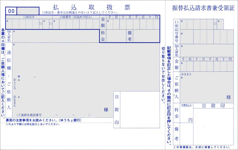 郵便局 振込用紙