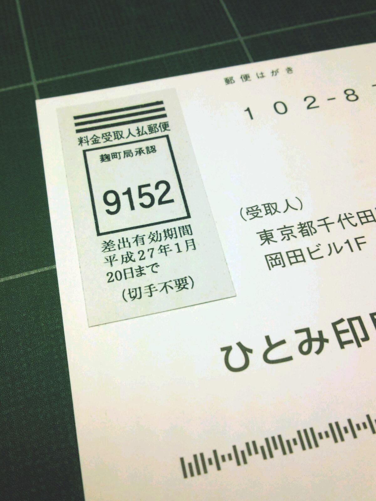ハガキ 値段 切手